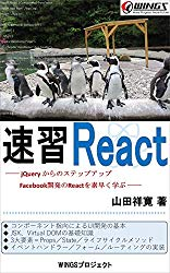 Quick Master React Sokushu (Japanese Edition)